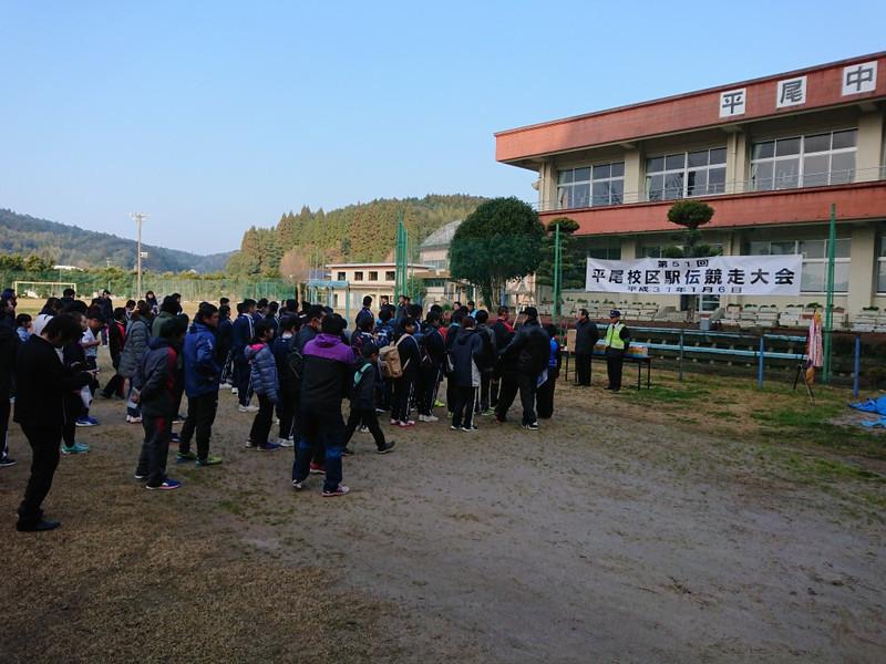 第51回平尾校区駅伝競争大会